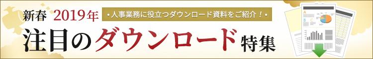 新春!2019年注目のダウンロード特集