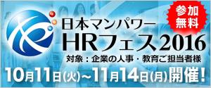 日本マンパワーHRフェス2016開催!