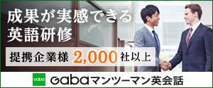 GABAの法人向け英語研修