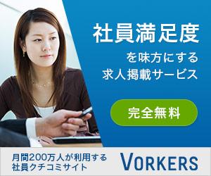社員満足度を味方にする求人掲載サービス