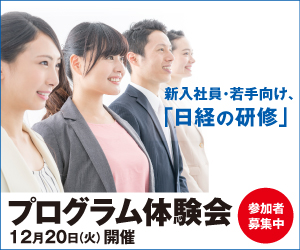 日経の研修 無料体験会