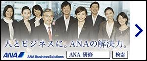 ANAの研修サービス