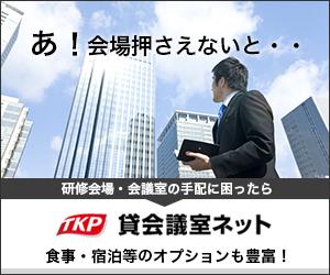 TKPの貸会議室ネット