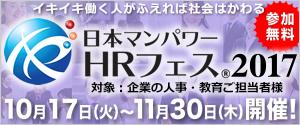 日本マンパワーHRフェス2017開催!