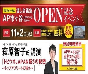 【参加特典有】AP市ヶ谷OPEN記念イベント