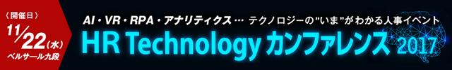 日本の人事部「HR Technologyカンファレンス2017」11月22日(水)開催!