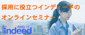 【採用】インディードオンラインセミナー