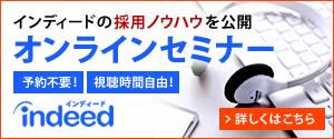 Indeedオンラインセミナー