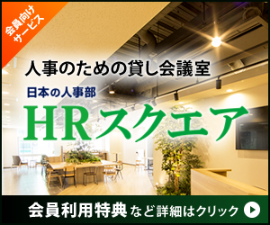 人事向けの会議室HRスクエア