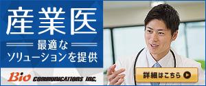 産業保健人材支援サービス