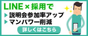 LINE×採用で 説明会参加率アップ