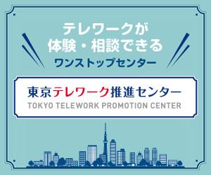 【ご案内】東京テレワーク推進センター