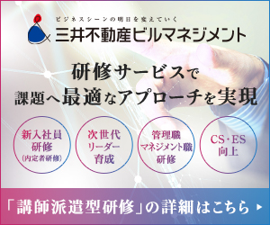 三井不動産ビルマネジメント(株)