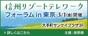 信州リゾートテレワークフォーラムイン東京