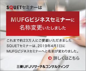 MUFGビジネスセミナー名称変更