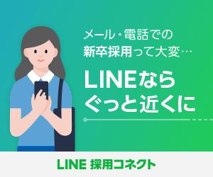 LINE採用コネクト