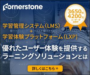 3,650社が活用!業界唯一の統合型eラーニング