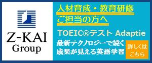 Z会×最新テクノロジーのTOEIC対策