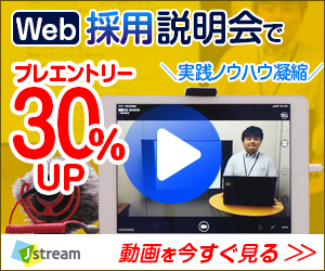 Web採用説明会でエントリー30%UP