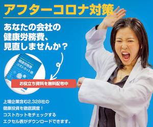 あなたの会社の健康労務費見直しませんか?