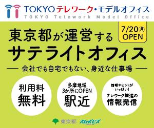 東京都が運営するサテライトオフィスがOPEN