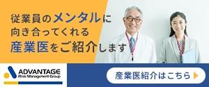 メンタル対応可能な産業医を紹介します