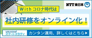 Withコロナ時代は社内研修をオンライン化!