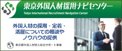 東京外国人材採用ナビセンター(東京都主催)
