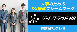 クレオ/ジームクラウドHR