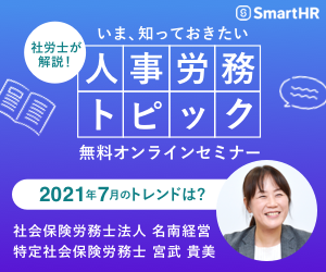 人事労務トピックセミナー/SmartHR