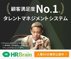 HRBrainタレントマネジメントシステム
