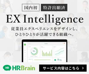 HRBrain/EX Intelligence