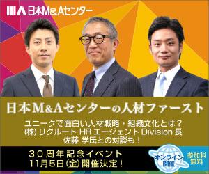 【イベント】日本M&Aセンターの人材ファーストとは