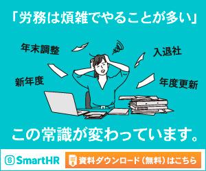 【DL資料】電子化が激変させる労務の世界
