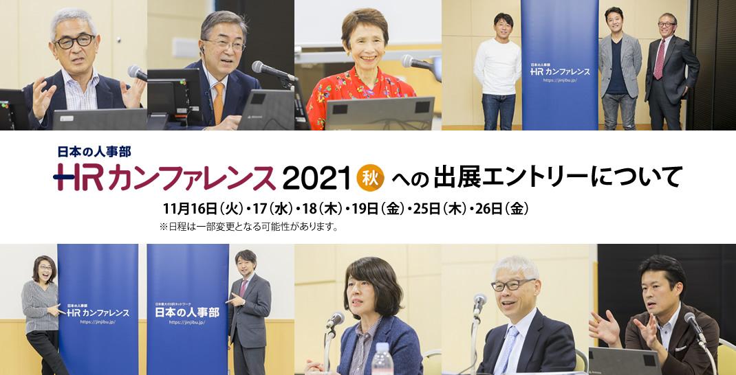 日本の人事部 HRカンファレンス2021-秋-への講演エントリーについて
