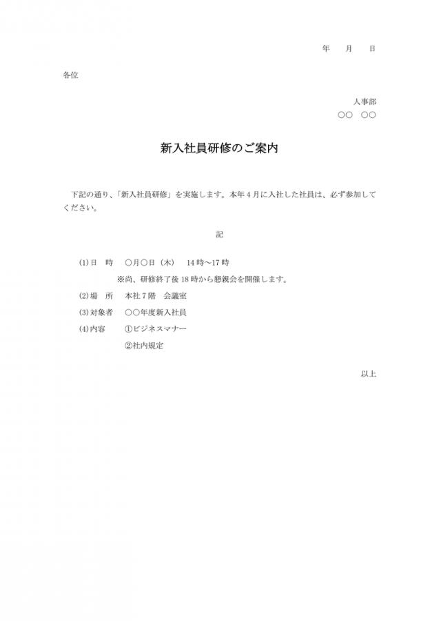 新入社員研修の案内文の文例
