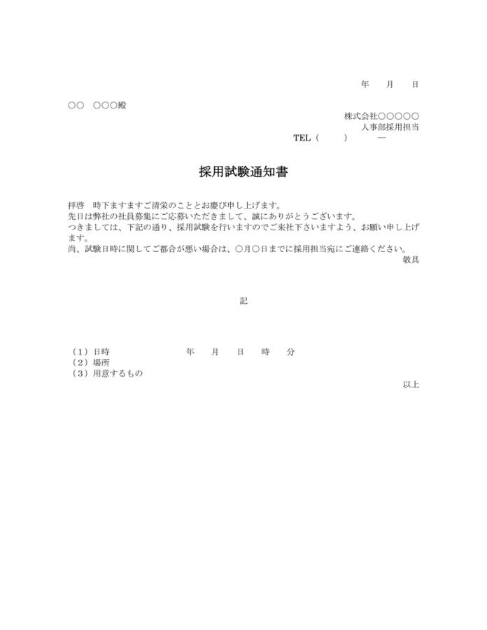 採用試験通知書