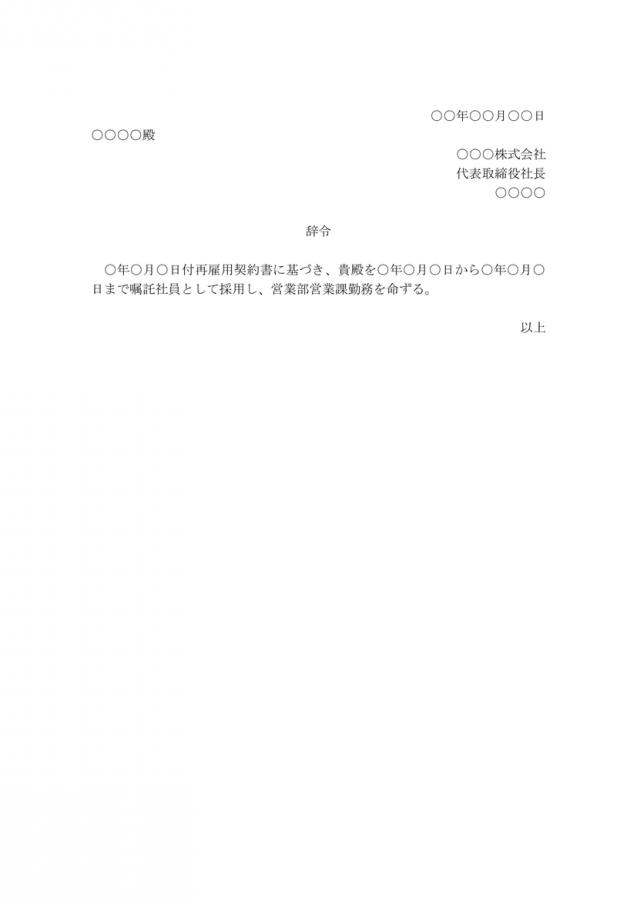 通知辞令(定年退職後の再雇用)