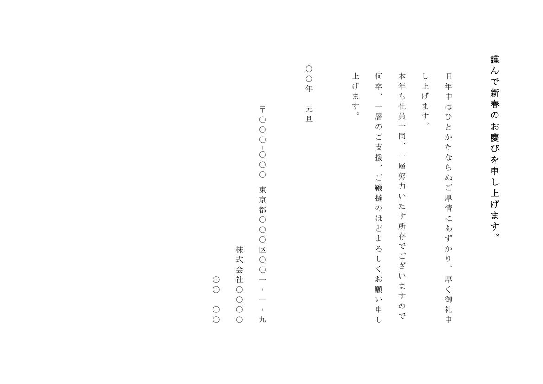 年賀状(横向き)