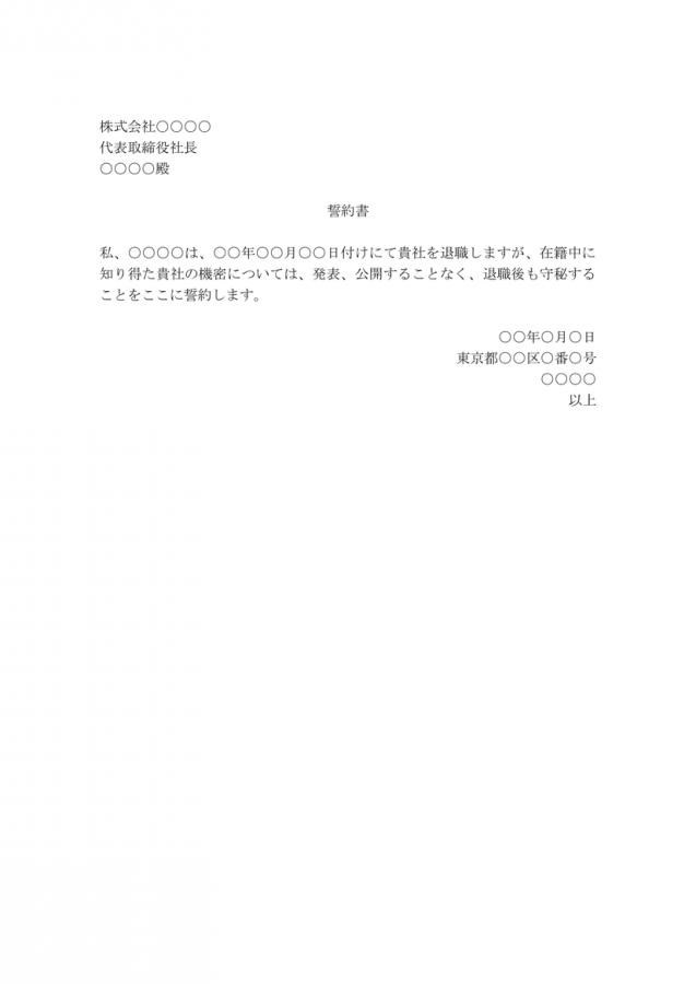 誓約書(退職時守秘義務)