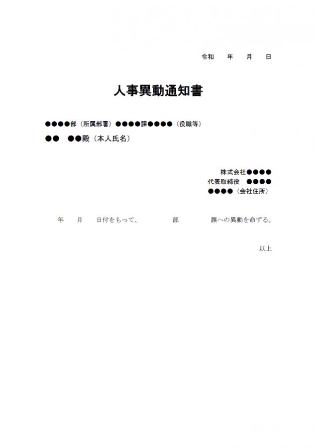 人事異動通知書(見本1)