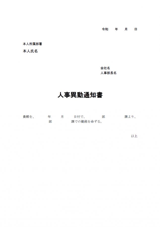 人事異動通知書(見本2)