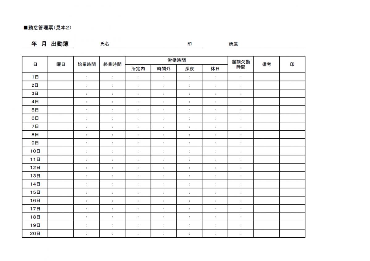勤怠管理表(見本2)