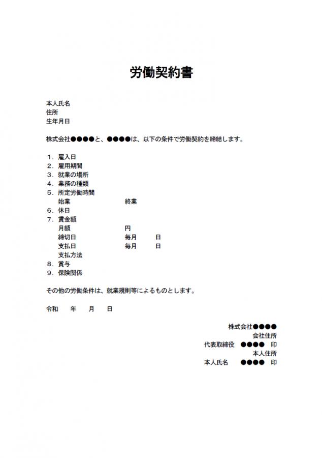 労働契約書(見本1)