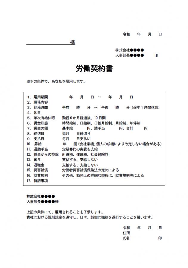 労働契約書(見本2)