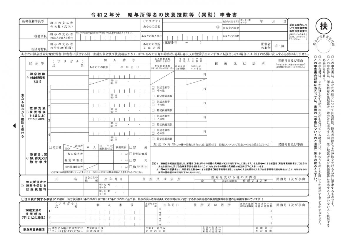 令和2年分 給与所得者の扶養控除等(異動)申告書