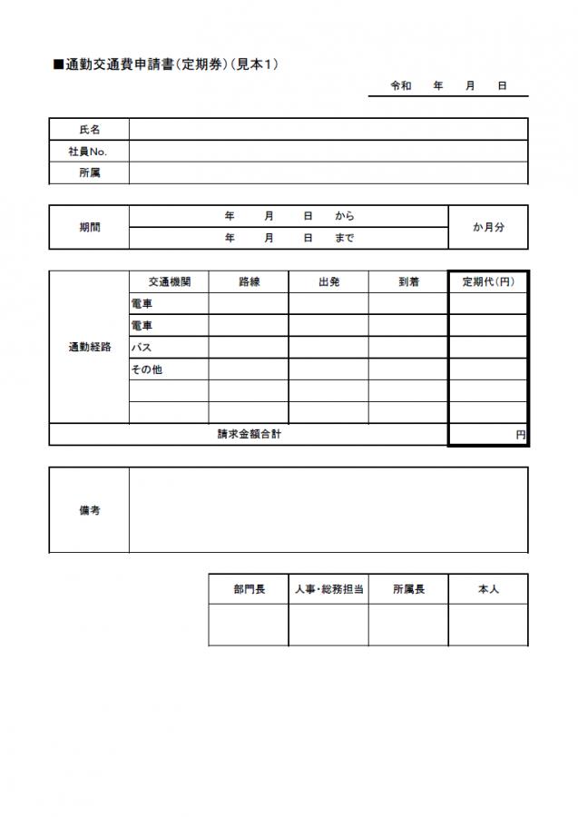 通勤交通費申請書(定期券)(見本1)