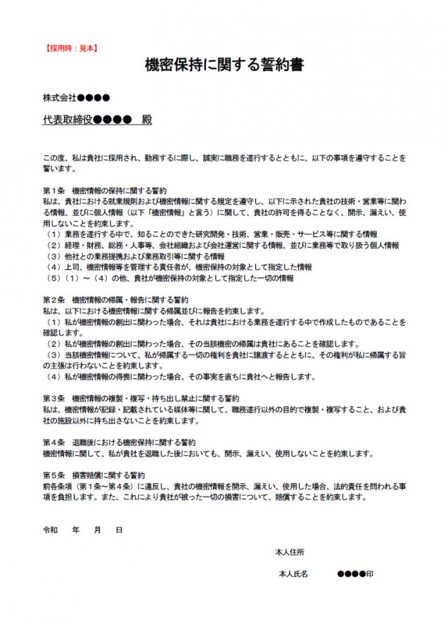 機密保持に関する誓約書(採用時)
