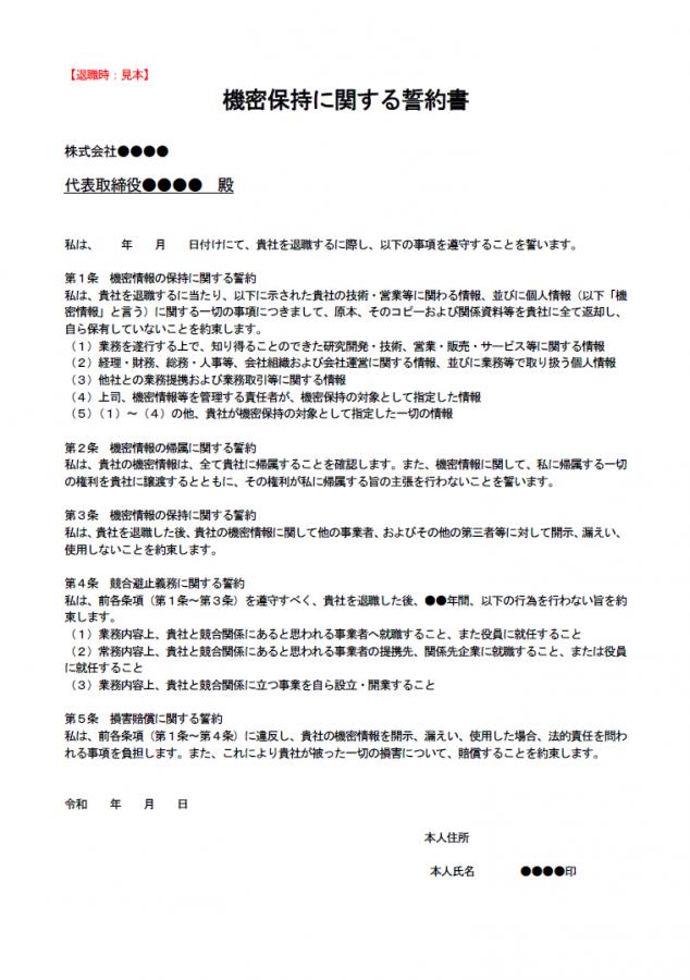 機密保持に関する誓約書(退職時)