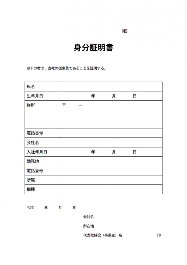 身分証明書(見本1)